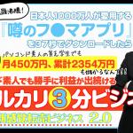 【レビュー】メルカリ3分ビジネス 阿部定 新感覚転売ビジネス暴露レビュー 危険 詐欺 評判